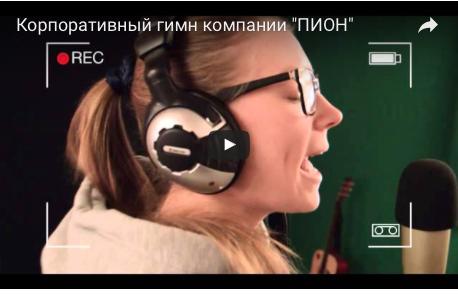 "Записан корпоративный гимн компании ""ПИОН"" ( Тайланд )"